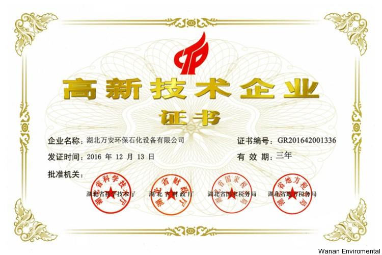 高新技术企业证书新.jpg