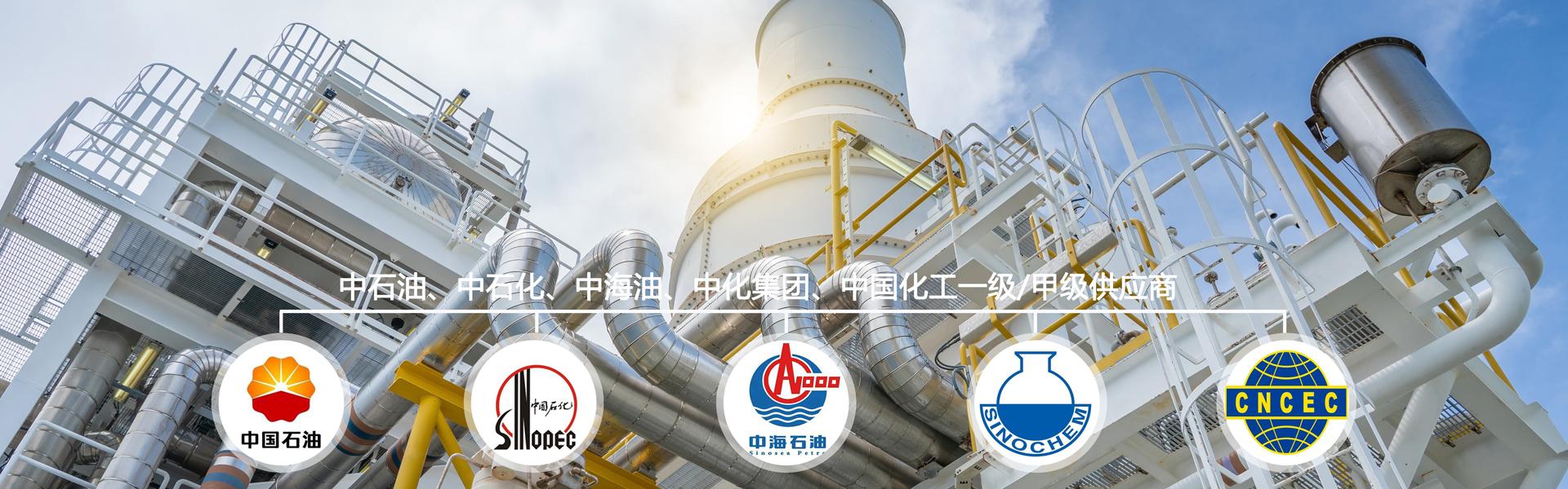 20年专业石化环保设备生产制造