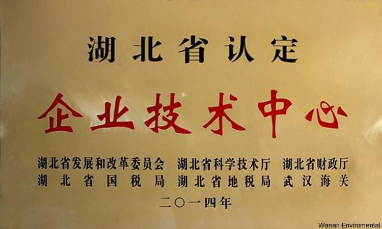 湖北省认证企业技术中心证书.jpg